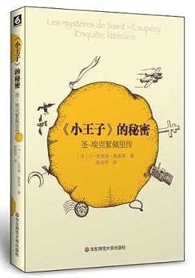 《小王子》的秘密:圣·埃克絮佩里传.pdf