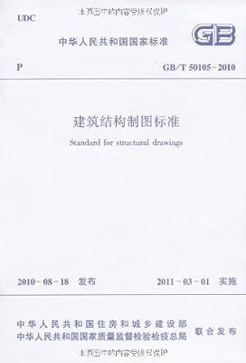 中华人民共和国国家标准:建筑结构制图标准.pdf