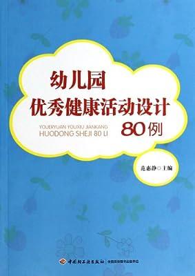 幼儿园优秀健康活动设计80例.pdf