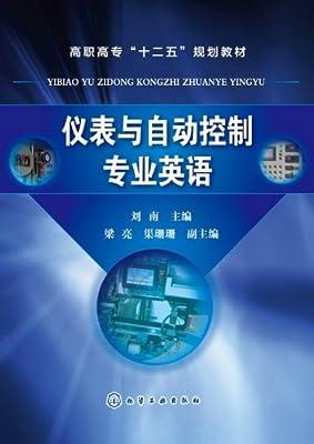 仪表与自动控制专业英语.pdf