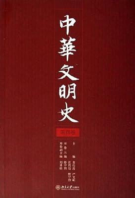 中华文明史.pdf