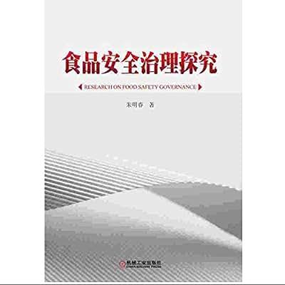 食品安全治理探究.pdf