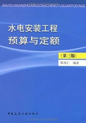 水电安装工程预算与定额.pdf