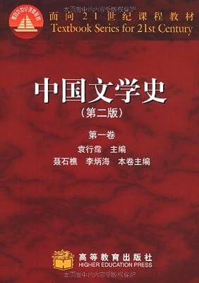 中国文学史.pdf