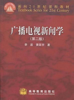 广播电视新闻学.pdf