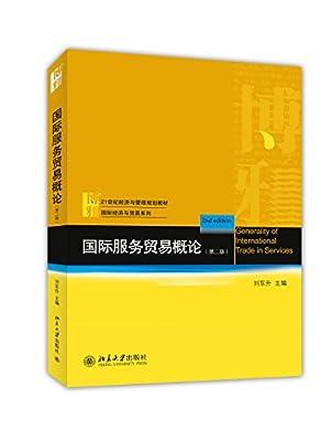 国际服务贸易概论.pdf