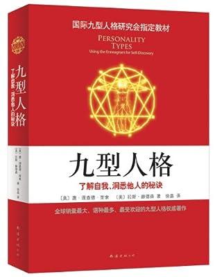 九型人格:了解自我、洞悉他人的秘诀.pdf