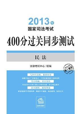 2013年国家司法考试400分过关同步测试.pdf