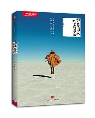 中国国家地理:带你出发,陪我回家.pdf