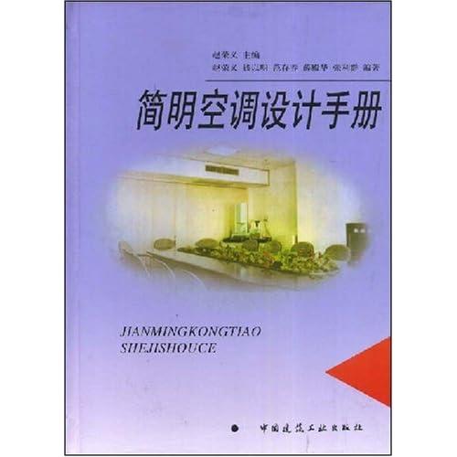 调设计手册(精装)