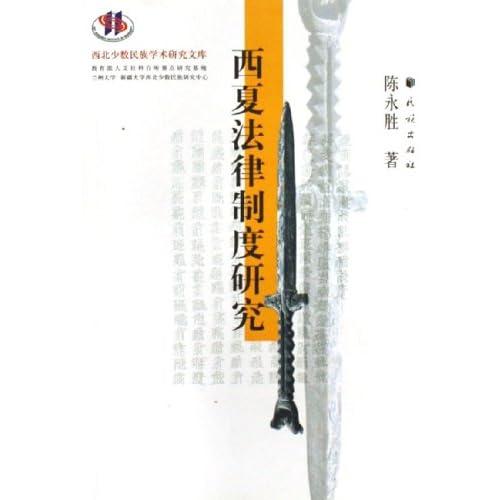 西夏法律制度研究/西北少数民族学术研究文库