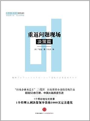 重返问题现场·决策篇.pdf