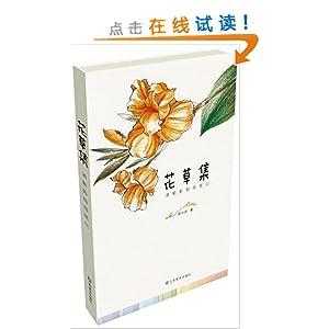 花草集:清新彩铅微笔记