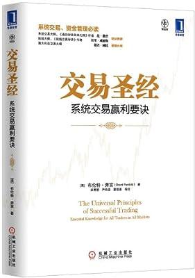 交易圣经:系统交易赢利要诀.pdf