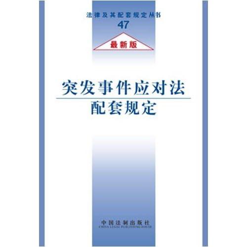 突发事件应对法配套规定(最新版)/法律及其配套规定丛书
