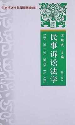 民事诉讼法学.pdf