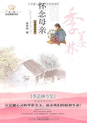 季羡林专集:怀念母亲.pdf