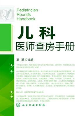 儿科医师查房手册.pdf