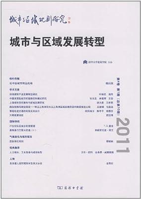 城市与区域规划研究:城市与区域发展转型.pdf