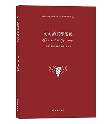 葡萄酒赏味笔记.pdf