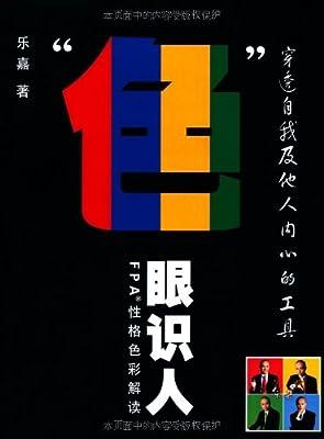 色眼识人:FPA性格色彩解读.pdf