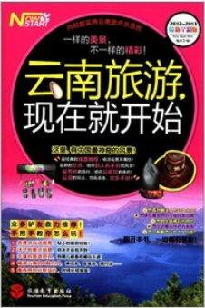 云南旅游,现在就开始.pdf