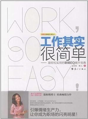 工作其实很简单.pdf