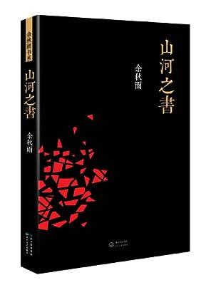 山河之书.pdf