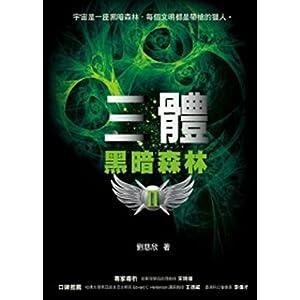 《三体2:黑暗森林》 刘慈欣【摘要 书评 试读】图书
