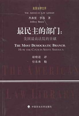 美国法律文库•最民主的部门:美国最高法院的贡献.pdf