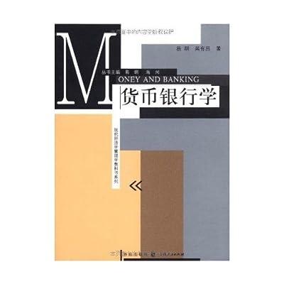 货币银行学.pdf