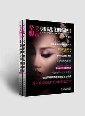 至美妆言——专业造型化妆的秘密.pdf