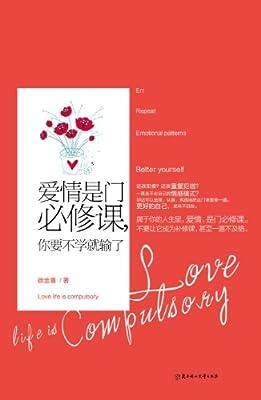 爱情是门必修课,你要不学就输了.pdf