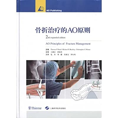 骨折治疗的AO原则.pdf