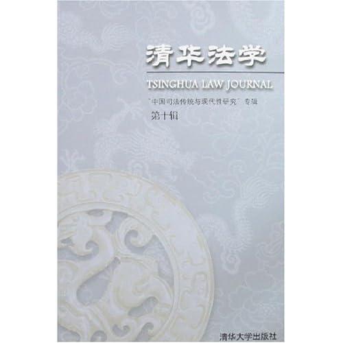 清华法学(第十辑)