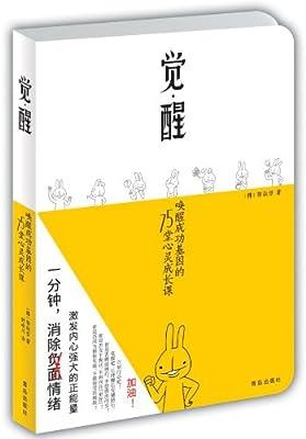 觉醒:唤醒成功基因的75堂心灵成长课.pdf