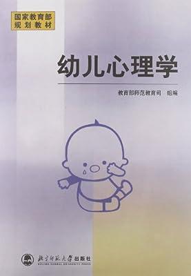 国家教育部规划教材:幼儿心理学.pdf