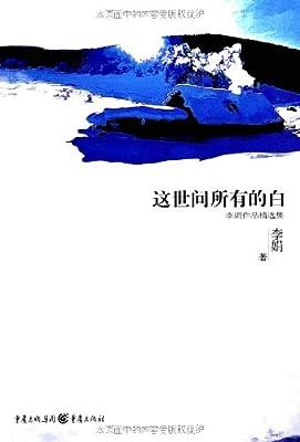 这世间所有的白:李娟作品精选集.pdf
