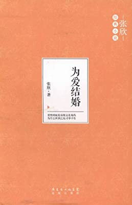 为爱结婚.pdf