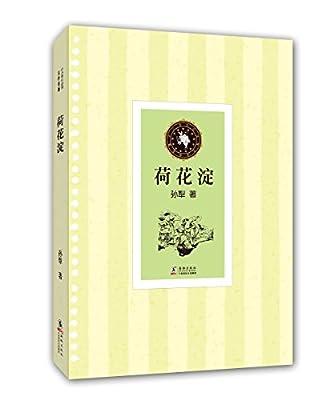 中小学生必读文学名著:荷花淀.pdf
