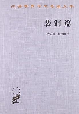 汉译世界学术名著丛书:裴洞篇.pdf