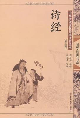 中华传统文化经典注音全本:诗经.pdf