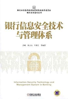 银行信息安全技术与管理体系.pdf