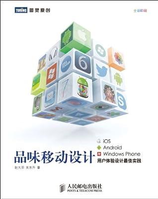 品味移动设计——iOS、Android、Windows Phone用户体验设计最佳实践.pdf