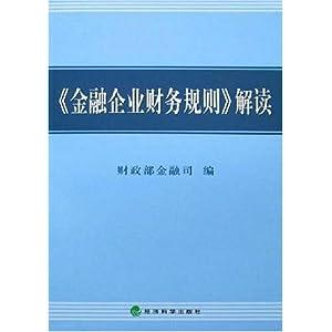 财政部金融词简介