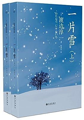 一片雪.pdf