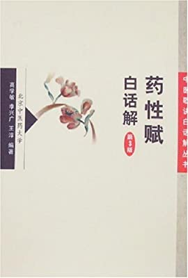 药性赋白话解.pdf