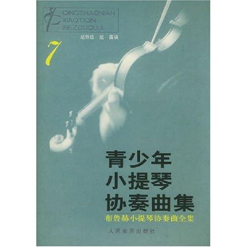 布鲁赫小提琴协奏曲全集7图片