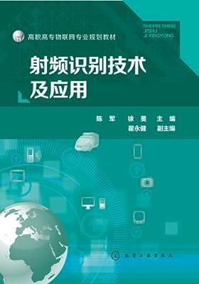射频识别技术及应用.pdf