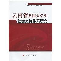 云南省贫困大学生社会支持体系研究